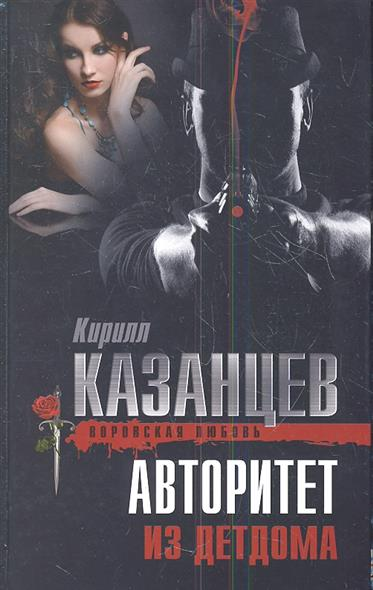 Казанцев К. Авторитет из детдома казанцев к черные ястребы