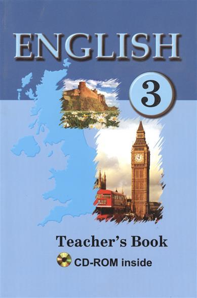 Английский язык в 3 классе (с электронным приложением). Учебно-методическое пособие для учителей. 2-е издание, исправленное
