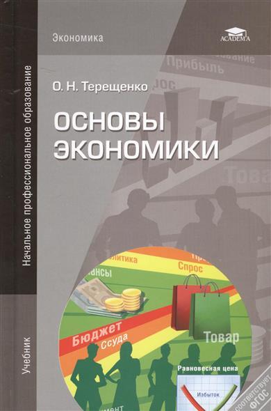 Терещенко О. Основы экономики. Учебник о н калинина основы аэрокосмофотосъемки