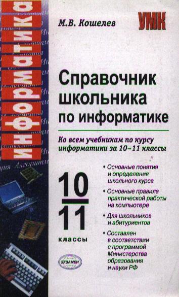 Справочник школьника по информатике 10-11 кл