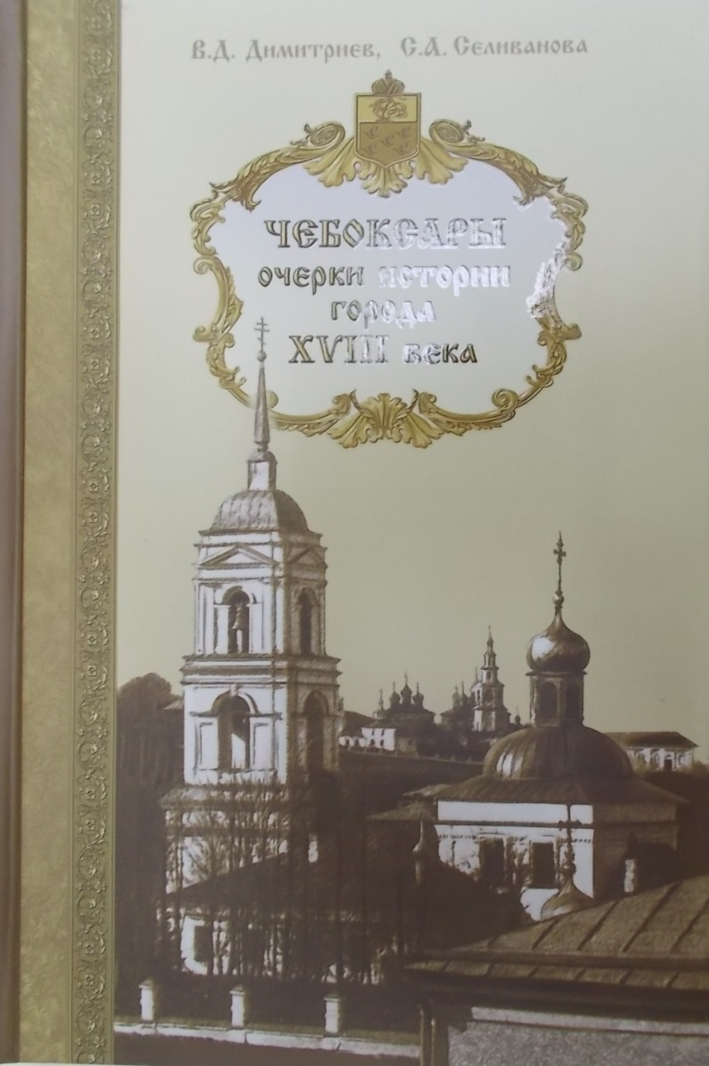 Чебоксары: очерки истории города
