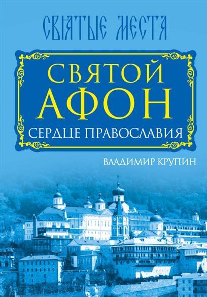 Крупин В. Святой Афон. Сердце православия неожиданный афон