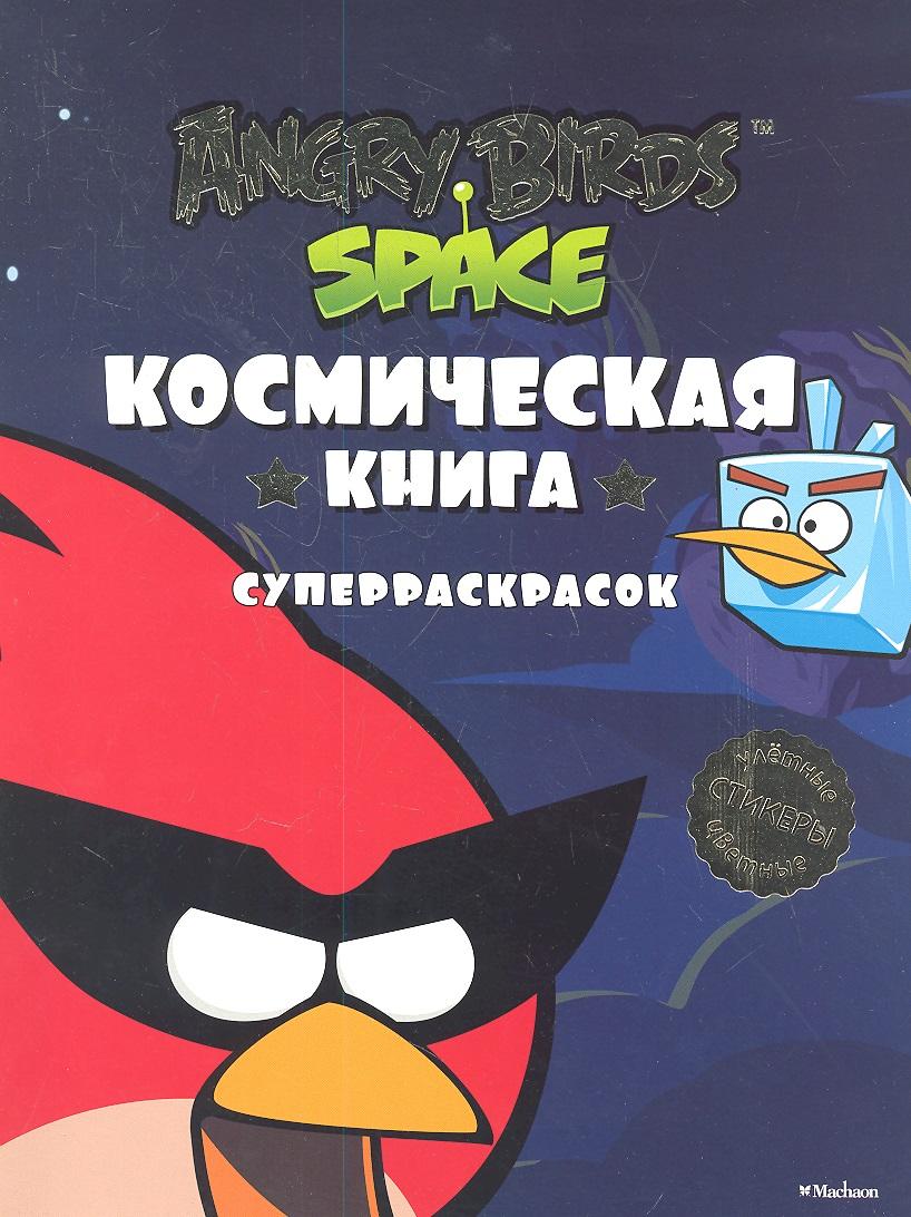 Фесенко О. (ред.) Angry Birds. Space. Космическая книга суперраскрасок бергель р худ снежная книга суперраскрасок