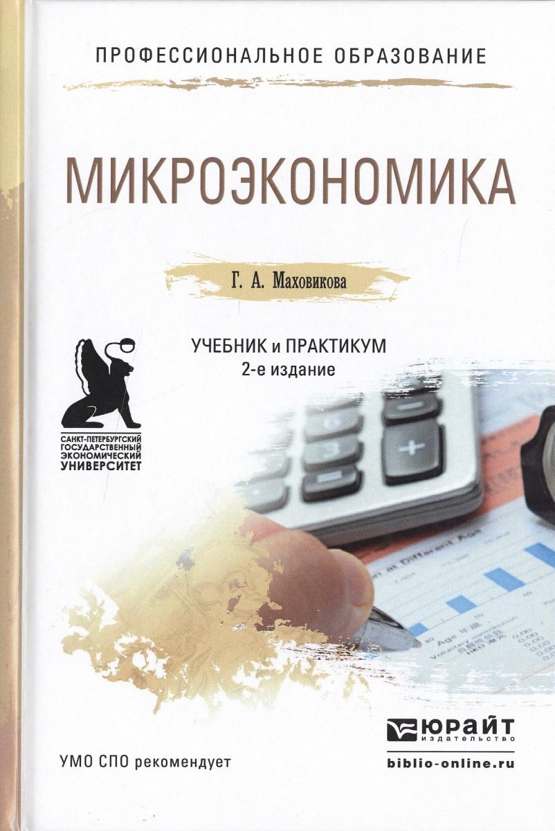 Маховикова Г. Микроэкономика. Учебник и практикум для СПО яковлева е ред микроэкономика учебник и практикум
