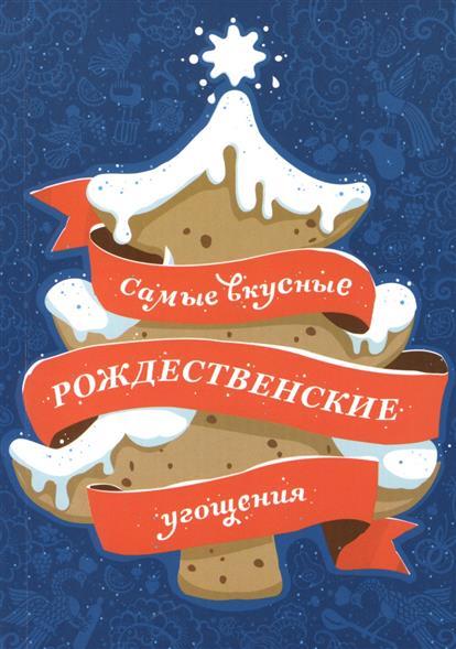 Зайцева Е. (сост.) Самые вкусные рождественские угощения. Рецепты коровин в сост рождественские стихотворения