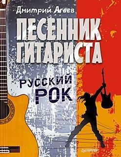 Агеев Д. Песенник гитариста. Русский рок песенник гитариста платиновые рок хиты