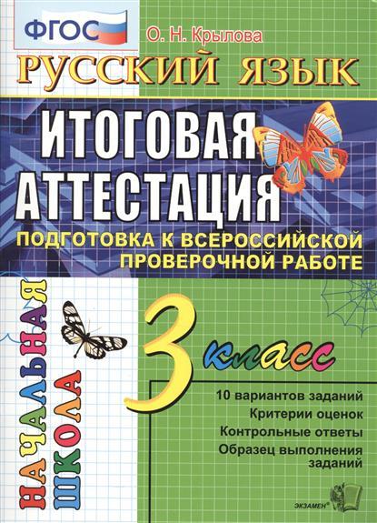 Русский язык. Итоговая аттестация. Подготовка к всероссийской проверочной работе. 3 класс