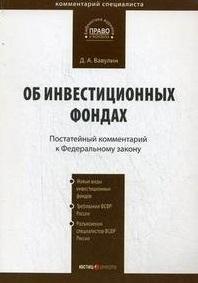 Комм. К ФЗ Об инвестиционных фондах