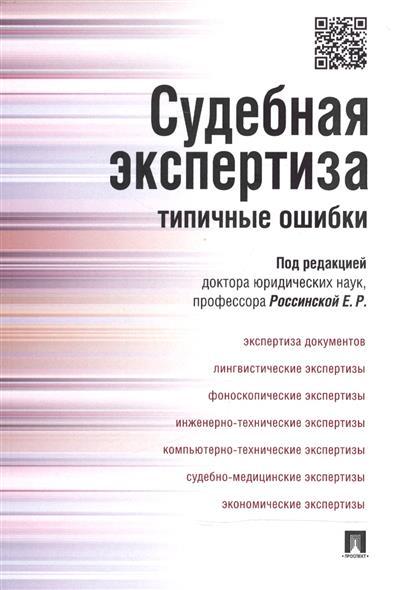 Россинская Е. (ред.) Судебная экспертиза типичные ошибки