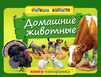 Горбацевич А. Домашние животные