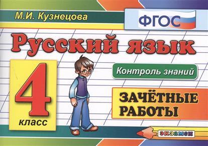Кузнецова М.: Русский язык. 4 класс. Зачетные работы