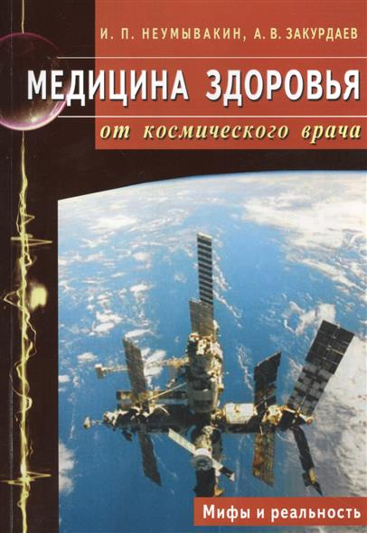 Неумывакин И., Закурдаев А. Медицина здоровья от космического врача. Мифы и реальность ISBN: 9785423602338