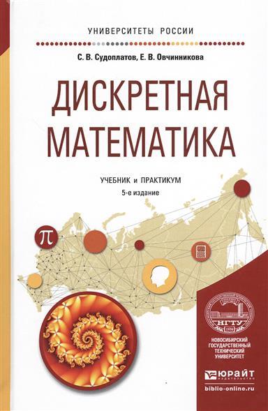 Судоплатов С., Овчинникова Е. Дискретная математика. Учебник и практикум для академического бакалавриата и в бабичева дискретная математика контролирующие материалы к тестированию