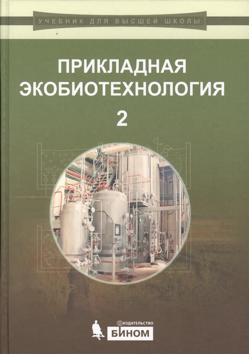 Прикладная экобиотехнология. В двух томах. Том 2