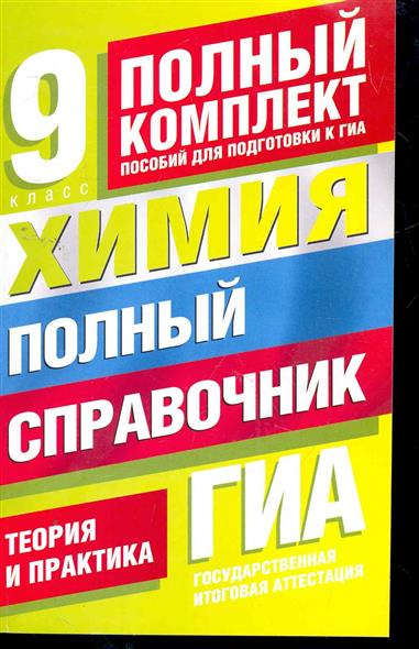 Медведев Ю. ГИА Химия Полный справочник для подг. к ГИА 9 кл ситников ю безлюдье