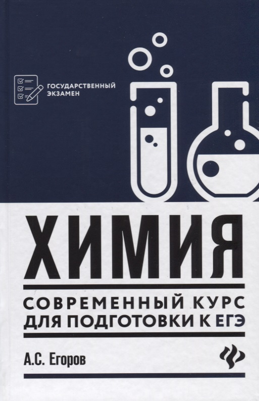 Химия. Современный курс для подготовки к ЕГЭ