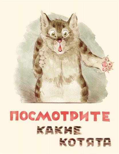 Матвеев В. Посмотрите какие котята