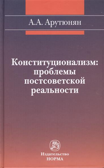 Конституционализм: проблемы постсоветской реальности