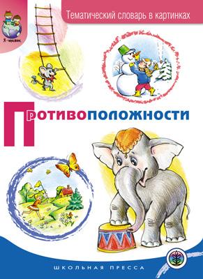 Противоположности Темат. словарь в картинках
