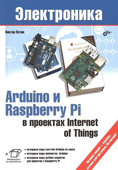 Петин В. Arduino и Raspberry Pi в проектах Internet of Things esp8266 esp 01 esp01 serial wireless wifi module transceiver send receive lwip ap sta for arduino raspberry pi 3