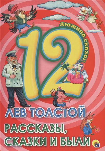 Толстой Л. Рассказы, сказки и были толстой л рассказы сказки басни 1 4 кл