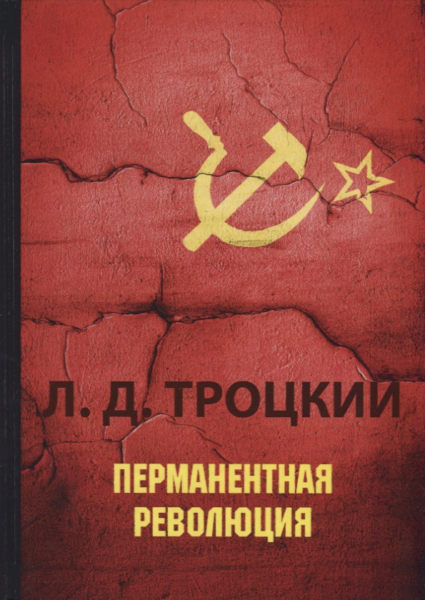 Троцкий Л. Перманентная революция