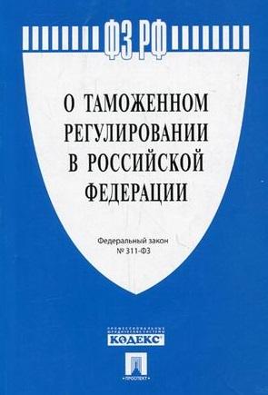 О таможенном регулировании в Российской Федерации. Федеральный закон № 311-ФЗ