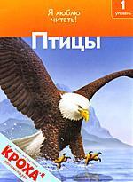 Птицы Ур. 1