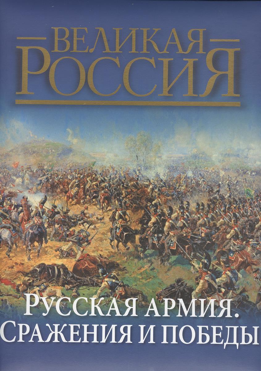 Бутромеев В. Русская армия. Сражения и победы