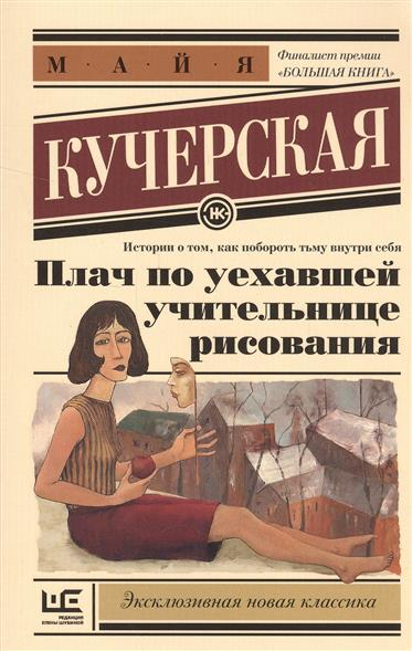 Кучерская М. Плач по уехавшей учительнице рисования