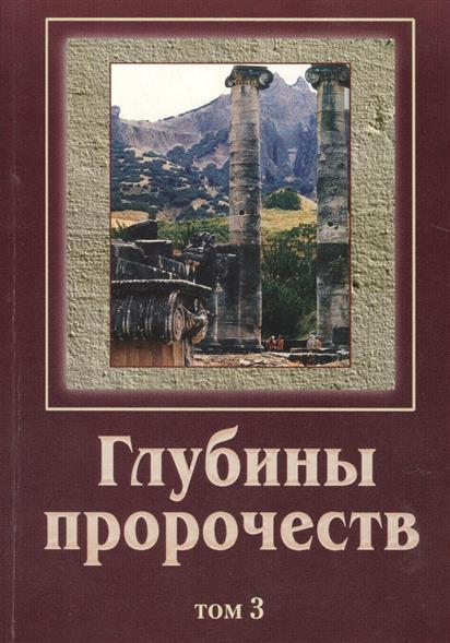 Лысаков А. Глубины пророчеств. В 3-х томах. Том 3 мир рабле в 3 х томах том 3