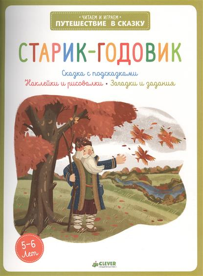 Баканова Е. Старик-годовик clever книга баканова екатерина старик годовик с 5 лет