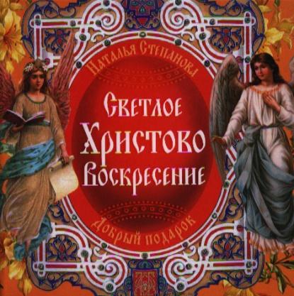 Степанова Н. Светлое Христово Воскресение тростникова е воскресение христово