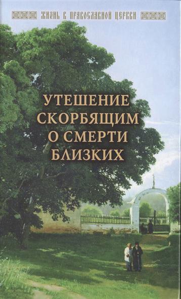 Горюнова-Борисова А. (сост.) Утешение скорбящим о смерти близких ирина горюнова чебудушка