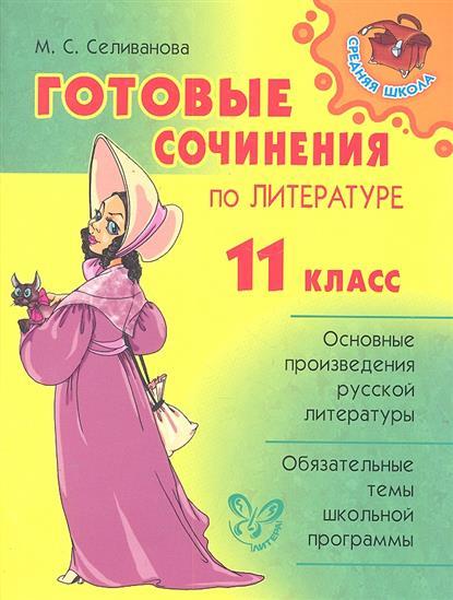 Готовые сочинения по литературе 11 кл.