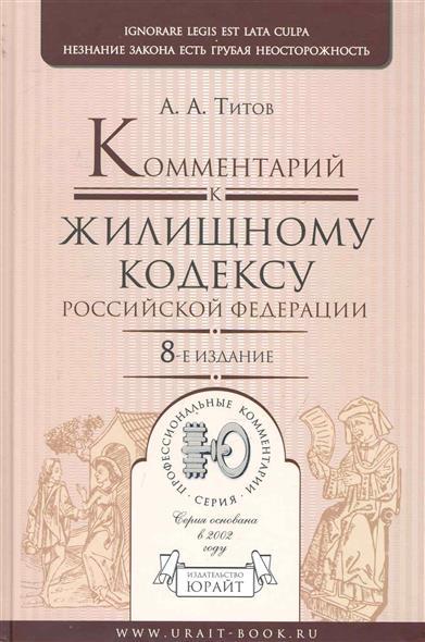 Титов А. Комментарий к Жилищному кодексу РФ какой комментарий гражданскому кодексу лучше