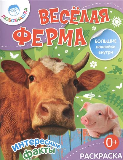 Осетрова Т. (худ.) Веселая ферма