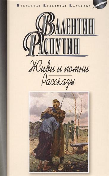 Распутин В. Живи и помни. Рассказы