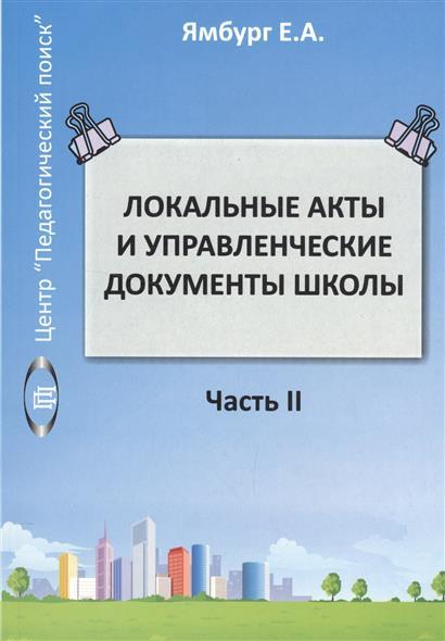 Локальные акты и управленческие документы школы. Часть II