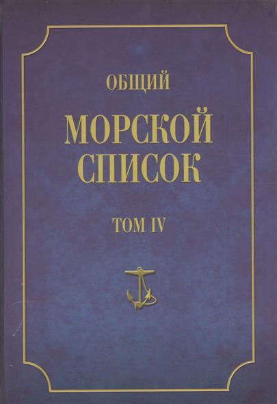 Общий морской список. От основания флота до 1917 г. Том IV. Царствование Екатерины II. Часть IV. К-Р