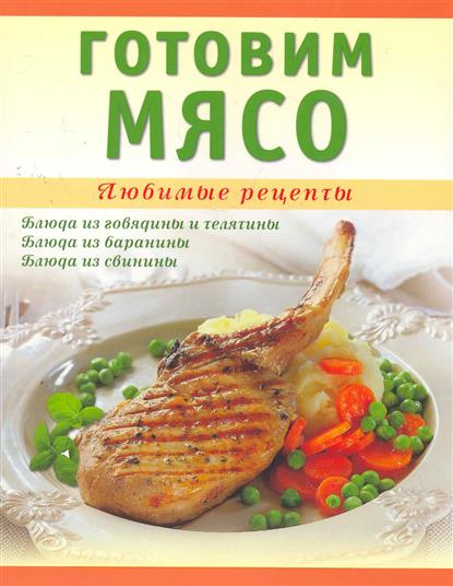 Готовка мяса рецепты
