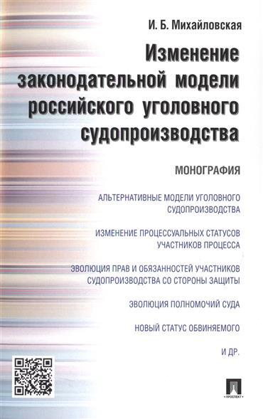 Изменение законодательной модели российского уголовного судопроизводства. Монография