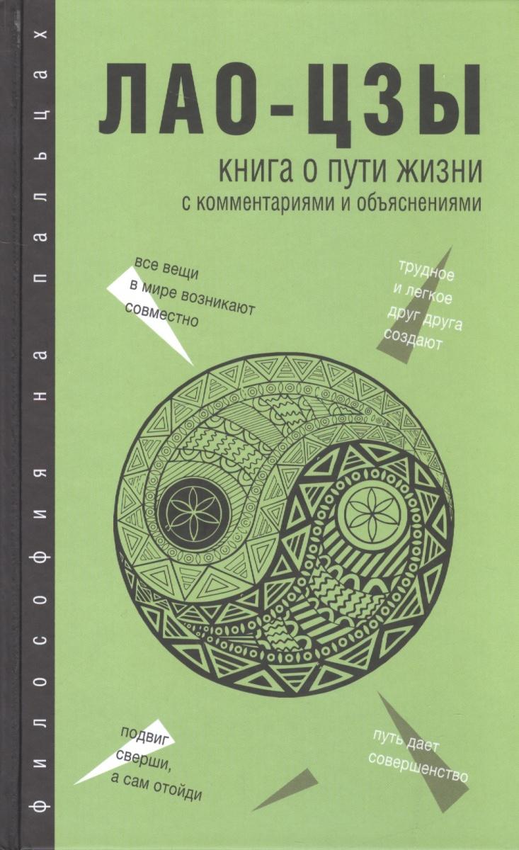 Лао-Цзы Книга о Пути жизни с комментариями и объяснениями