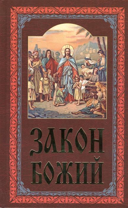 Протоиерей Серафим Слободской (сост.) Закон Божий. Руководство для семьи и школы