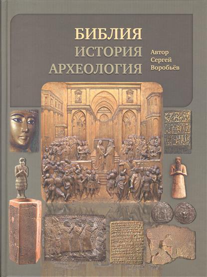 Библия, история, археология. Ветхий Завет в контексте исторических и археологических открытий