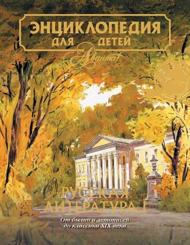 Русская литература I