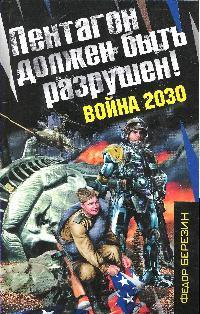 Пентагон должен быть разрушен Война 2030
