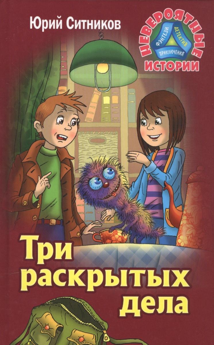 Ситников Ю. Три раскрытых дела ISBN: 9789857139842 ситников ю досье на одноклассников