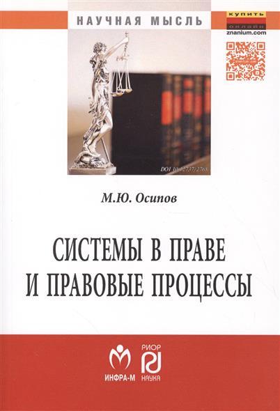 Осипов М. Системы в праве и правовые процессы осипов м пгт вечность