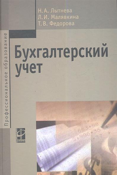 Лытнева Н., Малявкина Л., Федорова Т. Бухгалтерский учет. 2-е издание, переработанное и дополненное